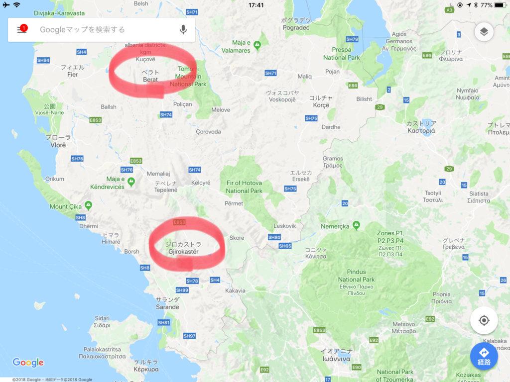 IMG 0214 1024x768 - 【アルバニア ジロカストラ】一度は見てみたかったので、せっかくなので行っておきました。