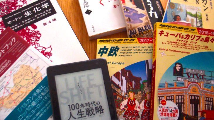 旅に出られなくても・・・旅人が薦める今読みたい本 5選!