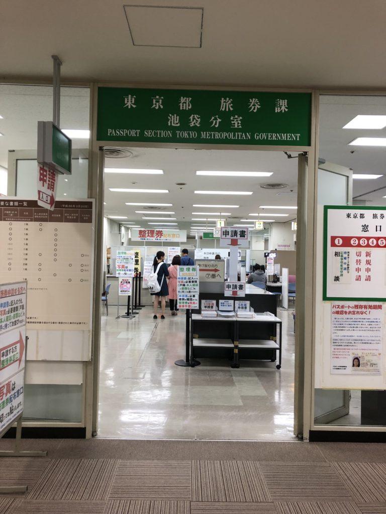 IMG 7271 768x1024 - 【東京 池袋】10年に一度!噂とは違いパスポート更新申請は10分で終わった