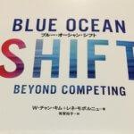 【書評】マーケティングの切り口を変えよう。「Blue Ocean Shift」