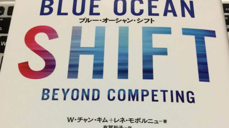 IMG 0228 e1543498877121 730x410 - 【書評】マーケティングの切り口を変えよう。「Blue Ocean Shift」