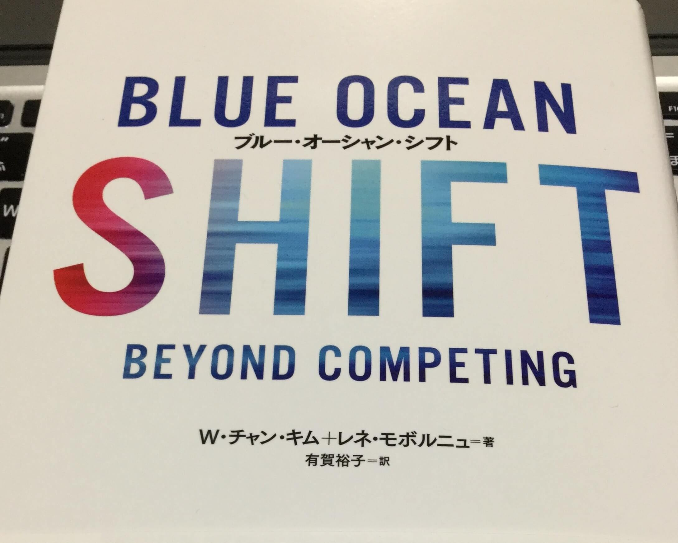 IMG 0228 e1543498877121 - 【書評】マーケティングの切り口を変えよう。「Blue Ocean Shift」