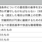 働くということに関わる日本の法律