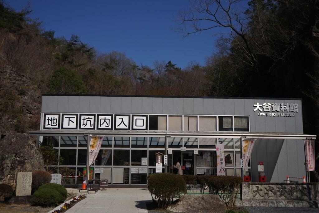 DSC02289 1024x683 - 【栃木 宇都宮】時間割いてでも行こう。大谷石資料館の巨大地下空間
