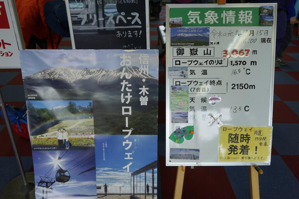 DSC4319 1024x683 - 【御嶽山】日本有数の霊山!ロープウェイからの登山の概要