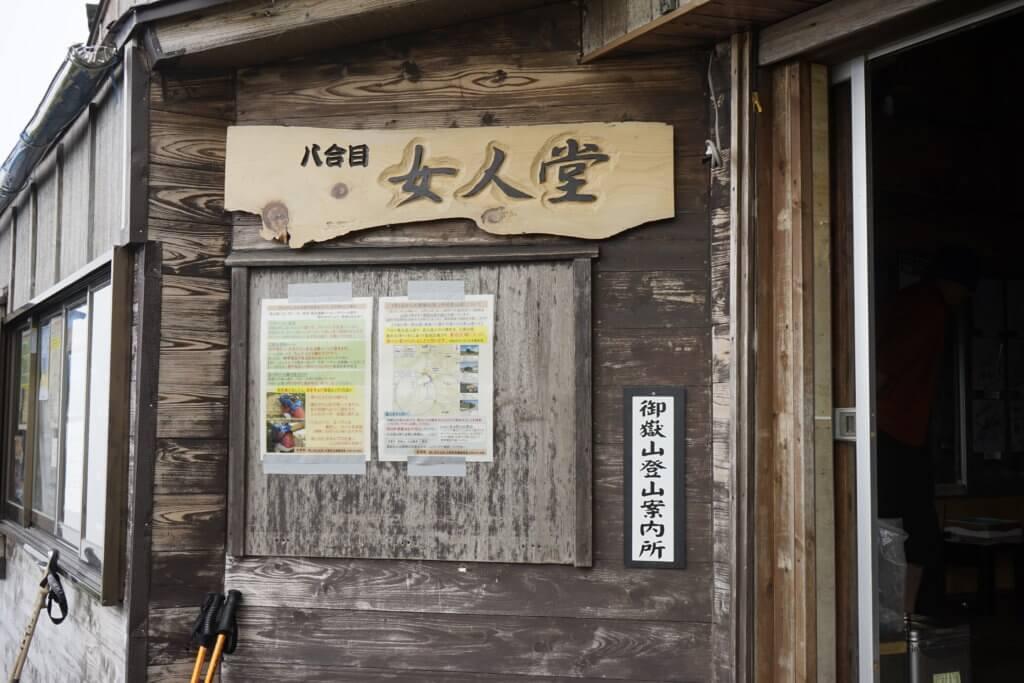 DSC4326 1024x683 - 【御嶽山】日本有数の霊山!ロープウェイからの登山の概要