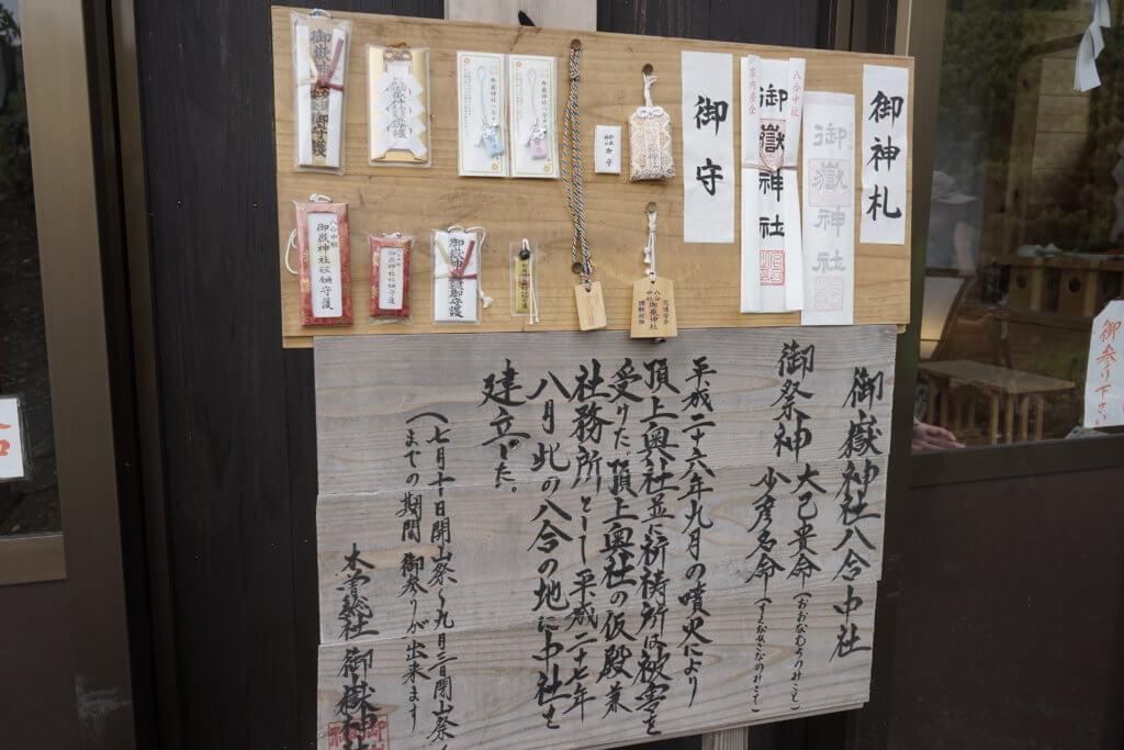 DSC4338 1024x683 - 【御嶽山】日本有数の霊山!ロープウェイからの登山の概要