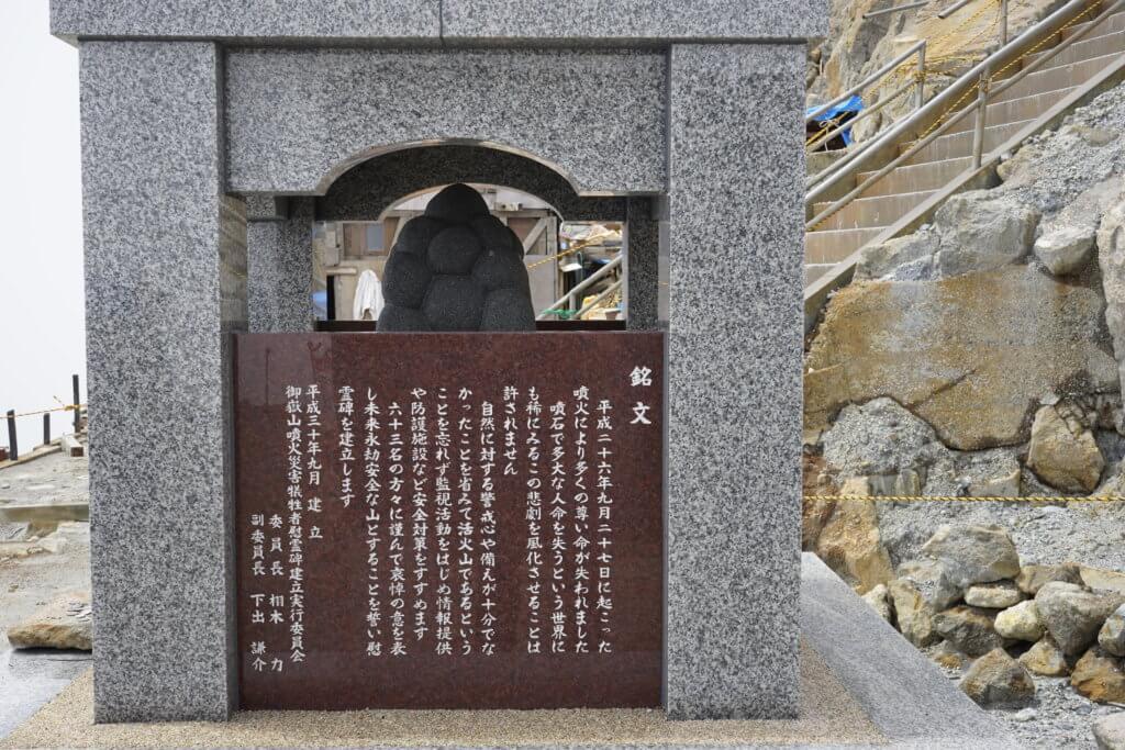 DSC4408 1024x683 - 【御嶽山】日本有数の霊山!ロープウェイからの登山の概要