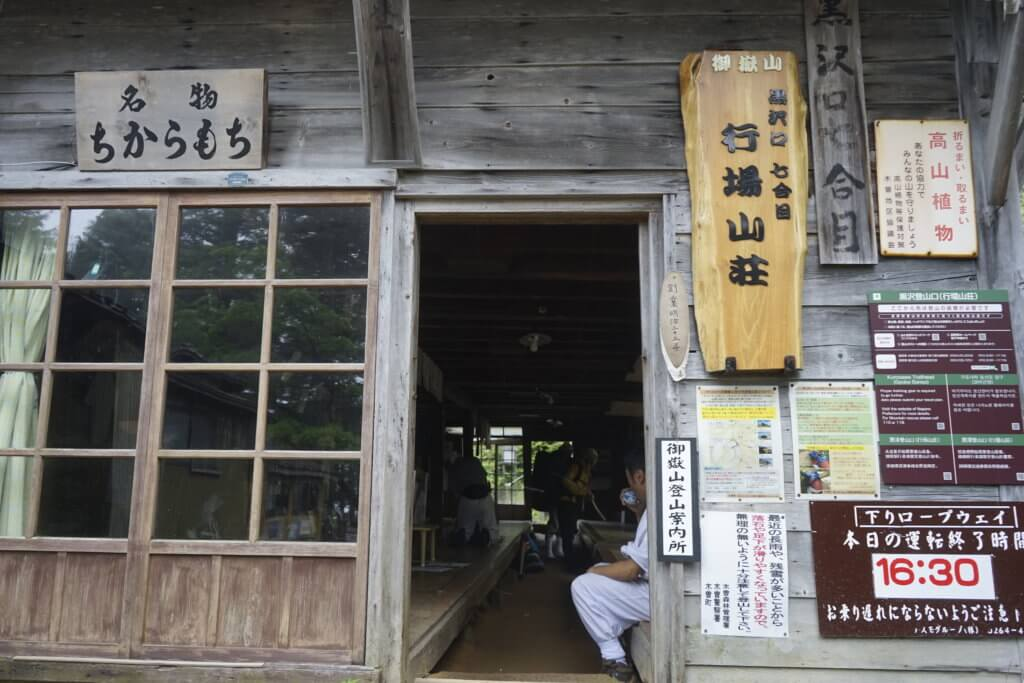 DSC4491 1024x683 - 【御嶽山】日本有数の霊山!ロープウェイからの登山の概要