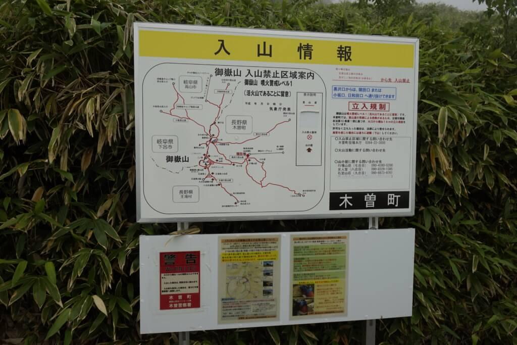 DSC4493 1024x683 - 【御嶽山】日本有数の霊山!ロープウェイからの登山の概要