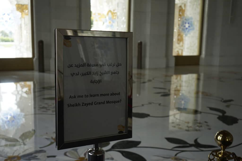 DSC5845 1024x683 - 【UAE アブダビ】アブダビ最高の観光地!贅を尽くしたシェイクザイードグランドモスク