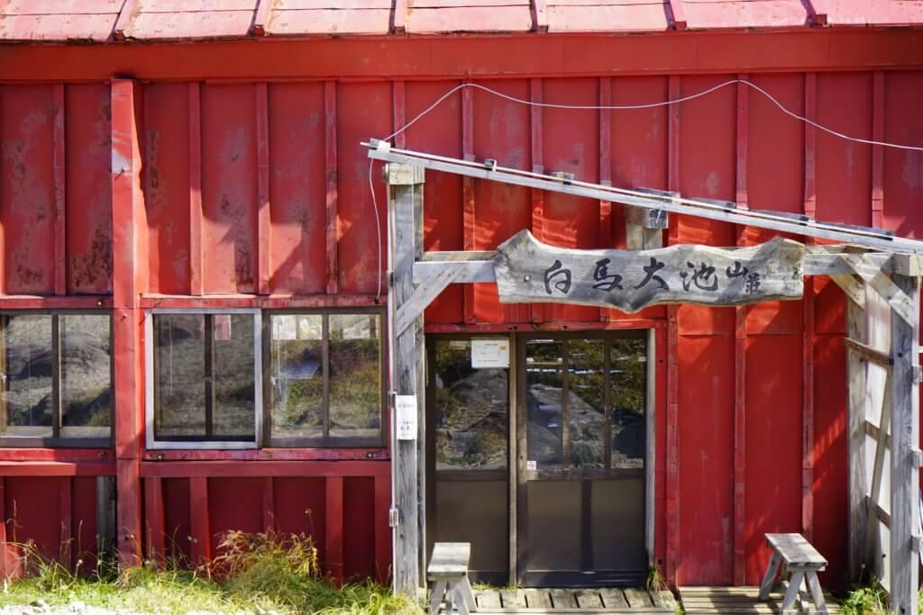 DSC6275 1024x683 - 【白馬岳】ソロ小屋泊。バスと電車で往復した初秋の白馬岳