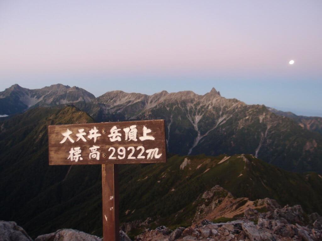 P9150232 1024x768 - 【燕岳-大天井岳-常念岳-蝶ヶ岳 縦走録(3)】街の上、雲の上、太陽の上。