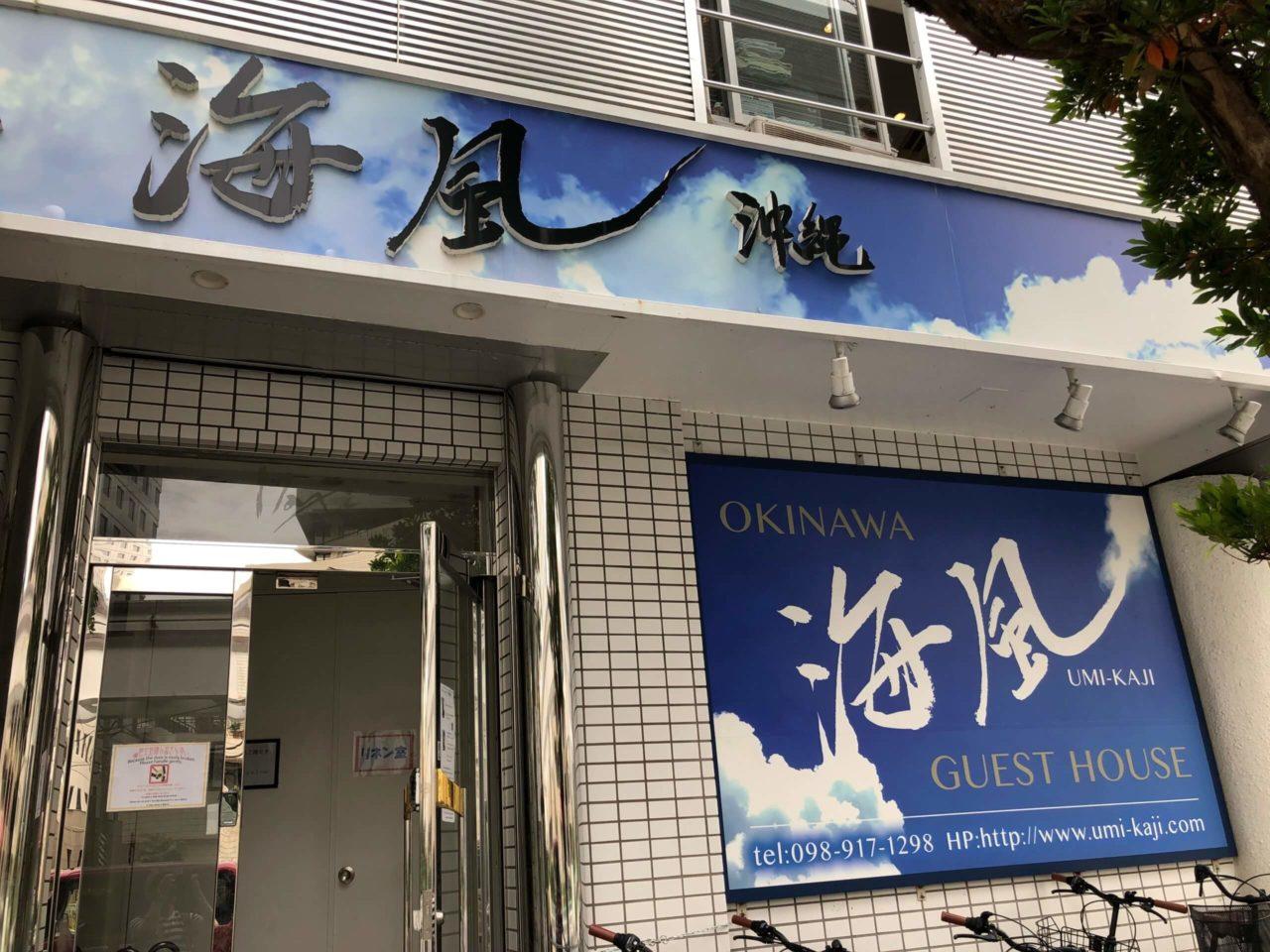 IMG 6316 scaled - 【沖縄 那覇】ゲストハウス海風は国際通り近くて清潔で快適なオススメの安宿!