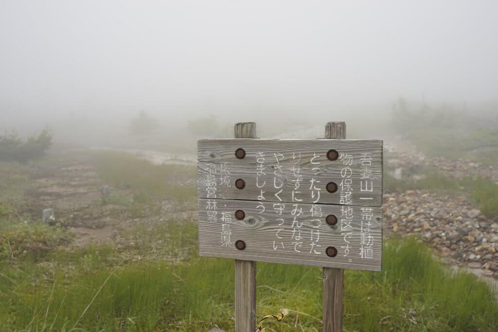 DSC8733 1024x683 - 【福島 一切経山】初心者でも気軽にトレッキング!エメラルドな湖を見に一切経山へ!