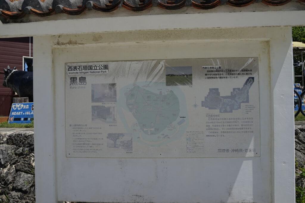 DSC9005 1024x683 - 【沖縄 黒島】石垣から日帰りでのんびりしませんか。離島を満喫しよう!