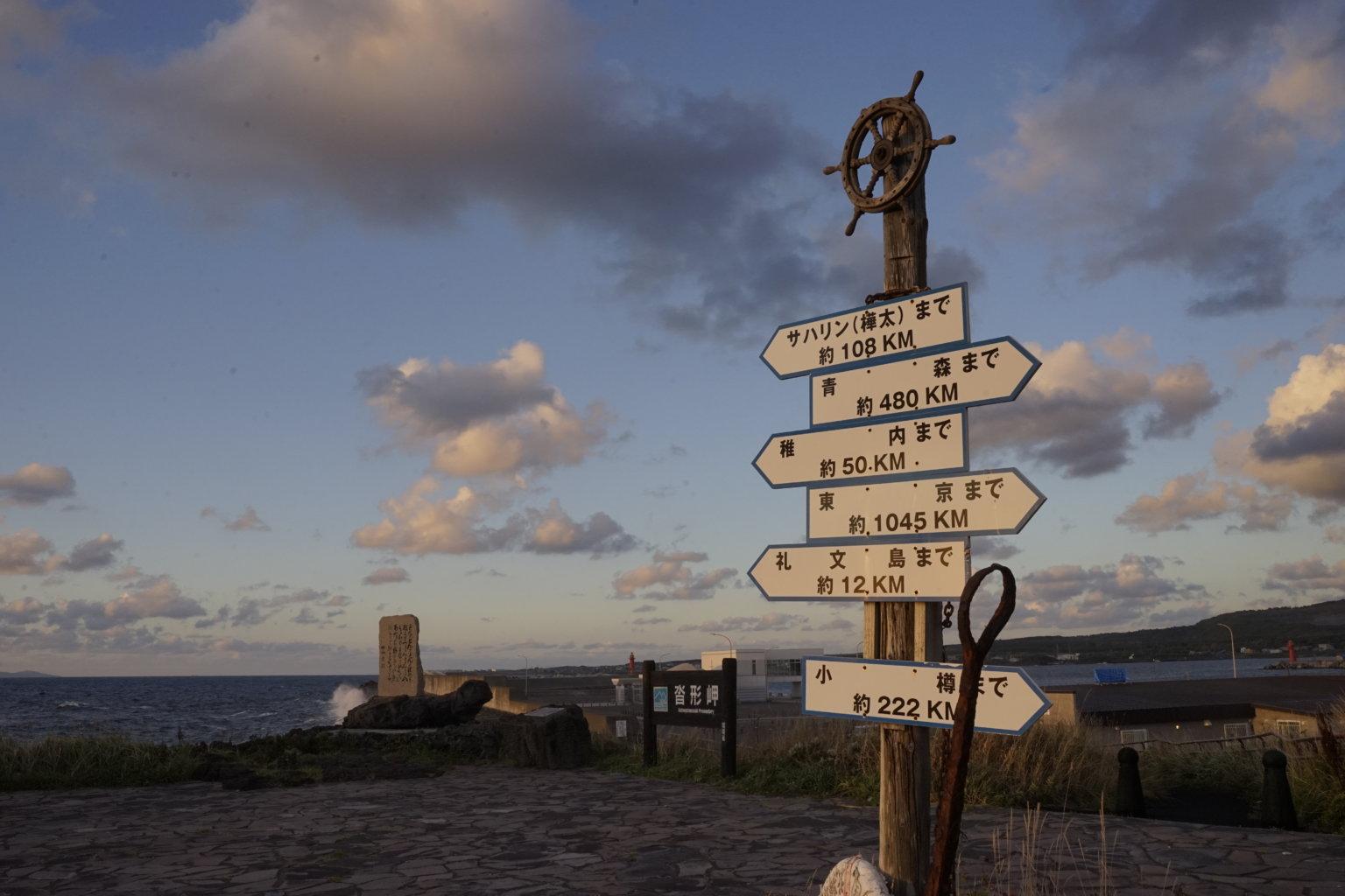 DSC9135 1536x1024 - 【北海道 利尻島】感じる、食べる、くつろぐ、黄昏る、登る!利尻島に来たらやるしかない!利尻島5つの楽しみ方!