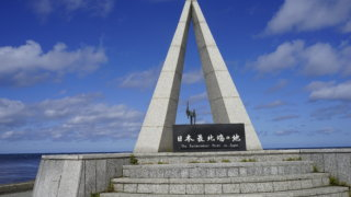 DSC9615 320x180 - 【北海道 稚内】3時間の旅。日本本土最北端・宗谷岬へ。