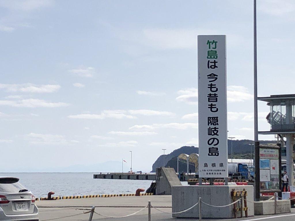 IMG 7739 1024x768 - 【隠岐 島後】輝くローソク島とコテージ泊。隠岐島後の楽しみ方!