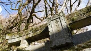 DSC00420 320x180 - 【熊本・長崎旅6】島原半島の雲仙の温泉宿を満喫して雲仙に登ってみた話