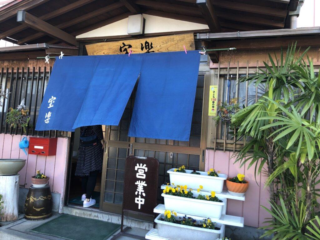 IMG 8021 1024x768 - 【熊本・長崎旅7】島原温泉は透明、高菜チャーハン、そして雄大な島原城!