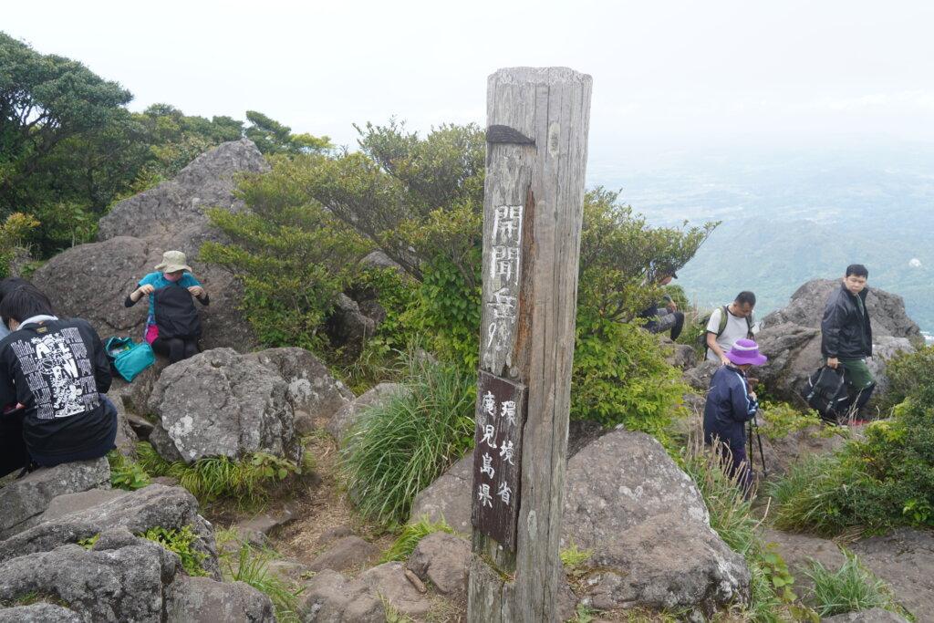DSC01600 1024x683 - 【鹿児島旅行記3】空は青、山は黄色。そして輝く開聞岳。