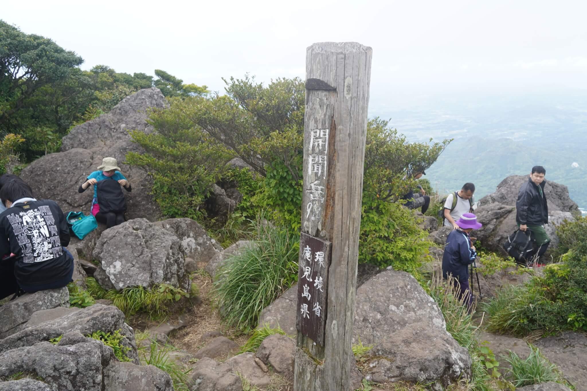 DSC01600 scaled - 【鹿児島旅行記3】空は青、山は黄色。そして輝く開聞岳。