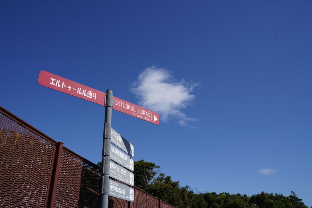 DSC00535 1024x683 - 【和歌山 紀伊大島】トルコが親日国と言われるヒントは紀伊大島にある!