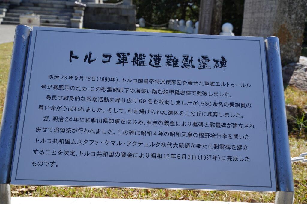 DSC00541 1024x683 - 【和歌山 紀伊大島】トルコが親日国と言われるヒントは紀伊大島にある!