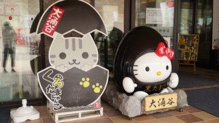 DSC01864 320x180 - 【神奈川】案外知らない神奈川県。神奈川県の歴史とパワー!
