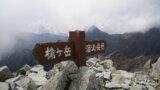 DSC04147 160x90 - 【奥穂高岳→涸沢岳→北穂高岳(3)】高度感のある涸沢岳から北穂高岳。岩稜地帯をすり抜けて・・・